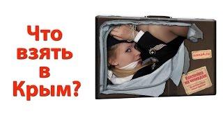 Список: что взять в Крым, Что взять с собой на море, Что взять в поездку, На вылет в Крым(, 2016-04-16T13:36:31.000Z)