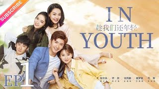 In Youth EP01 趁我们还年轻 - Chinese youth emotional drama (Qiao Xin, Zhang Yunlong )【Fresh Drama】