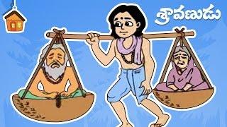 Sravanudu | Animated Stories | Telugu | Ramayanam Cartoon Story[5] | Bommarillu