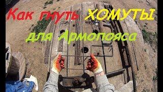 видео Размеры арматурных хомутов