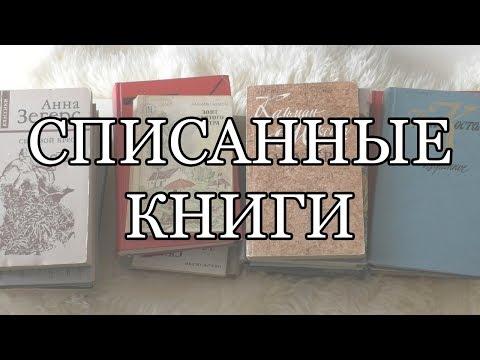 Списанные книги 2018