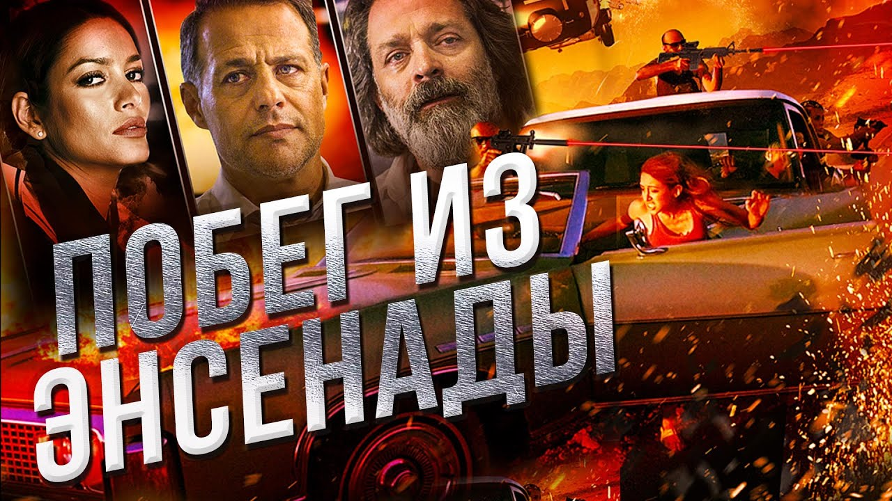 Побег из Энсенады HD 2017 (Боевик, Комедия) / Escape from Ensenada HD