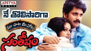 Nee Tholisariga Full Song With Telugu Lyrics ||'మా పాట మీ నోట'|| Nagarjuna, Shreya, Gracy Singh