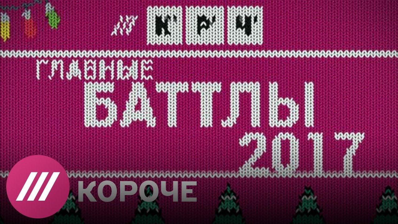 Главные баттлы года: Oxxxymiron vs Гнойный, Навальный vs зелёнка, «Немагия» vs Тиньков