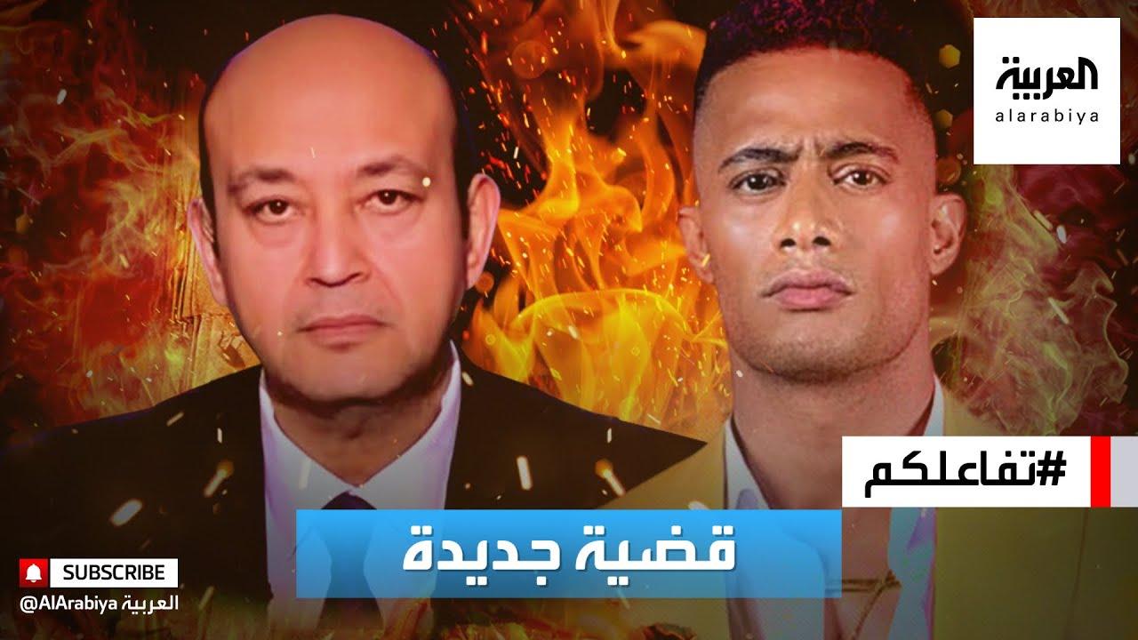 تفاعلكم | معركة محمد رمضان و عمرو أديب تصل للقضاء!