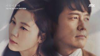 [티저 3] 감우성x김하늘 ′끝난 줄 알았던 우리, 다시 사랑합니다′ 〈바람이 분다〉 5월 27일 첫 방송