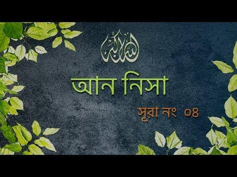 surah-an-nisa-|-surah-nisa-translation-in-bangla-|-quran-|-noor