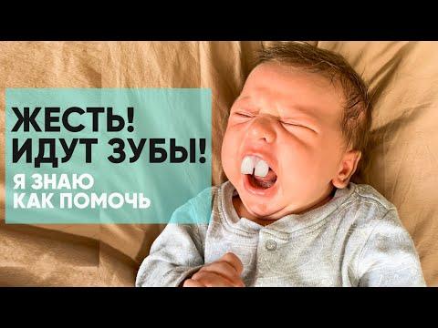 У МАЛЫША РЕЖУТСЯ ЗУБЫ! Первая помощь, симптомы. Как помочь малышу.