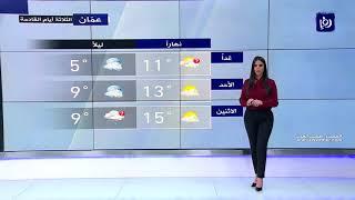 النشرة الجوية الأردنية من رؤيا 21-2-2020 | Jordan Weather