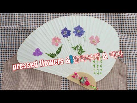 Download HOW TO : DIY korean traditional pressed flower fan  & frame 압화 부채 & 액자