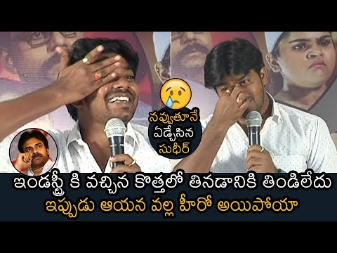 Sudigali Sudheer EMOTIONAL Words About Pawan Kalyan | Software Sudheer Press Meet | News Buzz
