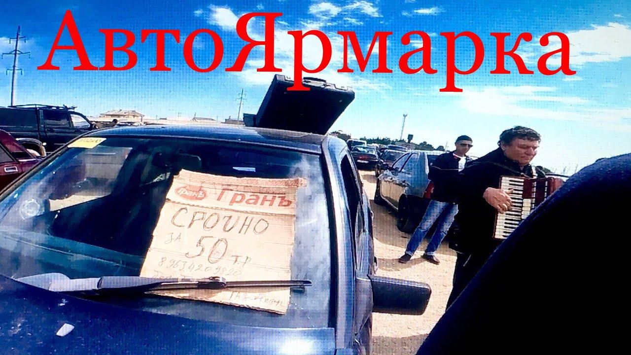 Продажа подержанных автомобилей на автобазаре в севастополе: более 14 объявлений бу машин любых марок и годов. На auto. Ria легко найти, сравнить и купить авто в севастополе.