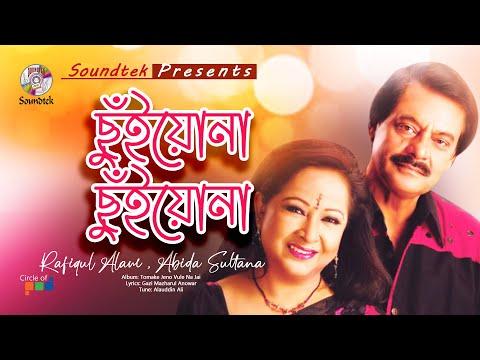 Rafiqul Alom Ft. Abida Sultana - Chuyona Chuyona | Tomake Jeno Vule Na Jai | Soundtek