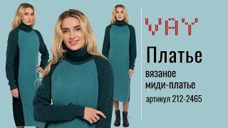 Обзор женского вязаного платья VAY 212 2465 в стиле колор блокинг