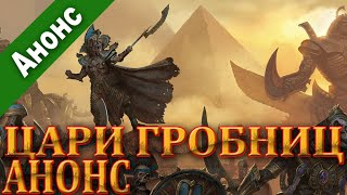 Total War  WARHAMMER 2. Анонсный трейлер DLC Цари Гробниц (Rise of the Tomb Kings)
