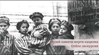 Музей памяти жертв нацизма. Online экскурсия.