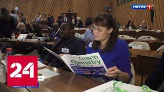 Смотреть видео Самые перспективные технологии: химик из Апатитов получила грант от ЮНЕСКО - Россия 24 онлайн