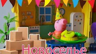 Свинка Пеппа переехала!!! Играем вместе Семья Свинки Пеппы въехала в новый дом. Пеппа и Джордж