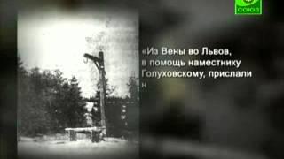 Отечественная история. Фильм 15. Первая мировая война. Первые концлагеря Талергоф и Терезин