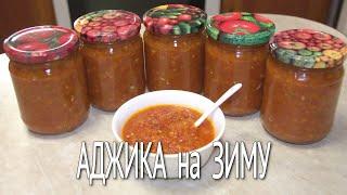 АДЖИКА, Самый Вкусный Рецепт. Аджика с Яблоками На Зиму.(Проверенный Временем Простой Рецепт)
