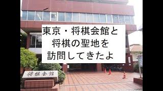 鳩やぐら 鳩森八幡神社 将棋会館 ジュンク堂池袋本店