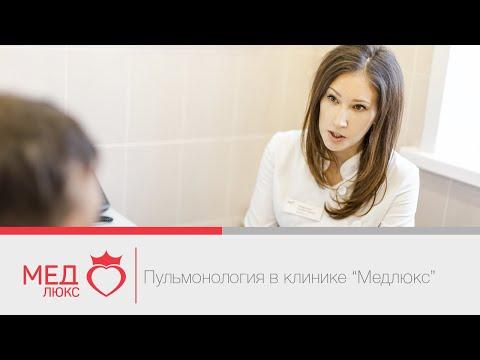 Пульмонология в клинике Медлюкс. Лаврушина Оксана Симоно - врач пульмонолог высшей категории.