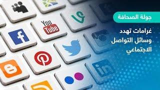 19-3-2017 | غرامات تهدد #وسائل_التواصل_الاجتماعي .. وعناوين أخرى في #جولة_الصحافة