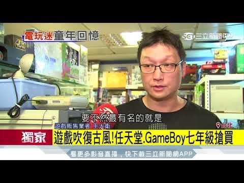 遊戲吹復古風!任天堂、GameBoy七年級搶買|三立新聞台