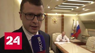 Открытый Путин и закрытый Байден: кадры, которых не видел никто - Россия 24