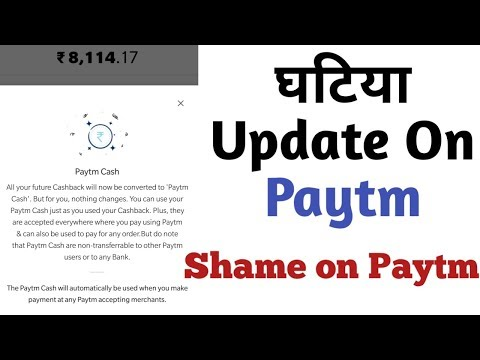 Paytm update now your cashback is not used for anything