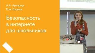 002. Безопасность в интернете для школьников - А.А. Армарчук, М.А. Грачёва