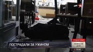Взрыв в ресторане в Ереване!!! Видео