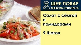 Салат с сёмгой и помидорами . Рецепт от шеф повара Максима Григорьева