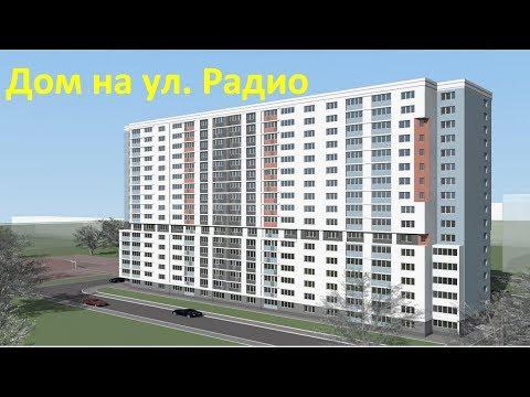 """ЖК """"Дом на Радио"""". Январь 2019 года. Новостройки. Нижний Новгород."""