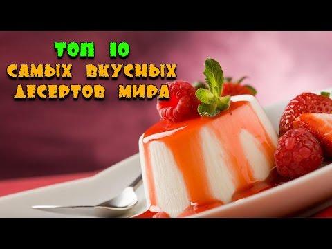 ТОП 10 Самых вкусных десертов мира
