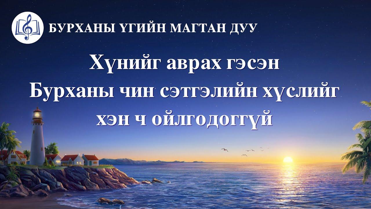 """Христийн сүмийн дуу """"Хүнийг аврах гэсэн Бурханы чин сэтгэлийн хүслийг хэн ч ойлгодоггүй"""" (Lyrics)"""