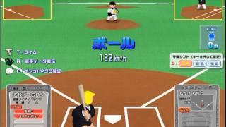 ☆たかみなの不正行為 ファミスタオンライン2012/06/16