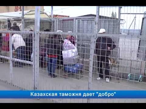 видео: Казахская таможня дает