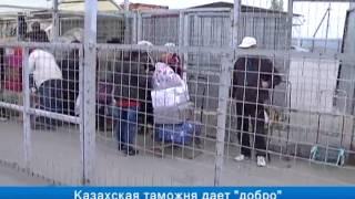 """Казахская таможня дает """"добро"""""""