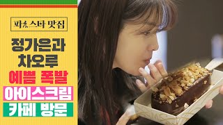 [파!스타 맛집] 정가은·차오루, ♨예쁨폭발♨ 아이스크…