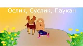 Караоке - Ослик, суслик, паукан иии мокренькая кисонька кисонька
