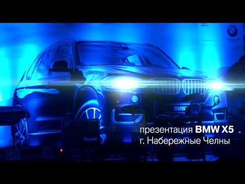 Презентация нового BMW X5 ТТС Набережные Челны