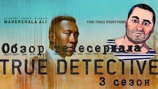 ОБЗОР телесериала НАСТОЯЩИЙ ДЕТЕКТИВ 3 сезон\True Detective