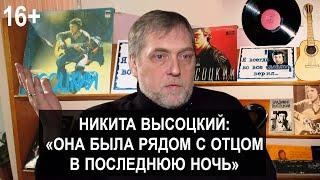 Лично Знаком|Никита Высоцкий:о неприглядной правде, скандале с Влади и фильме «Спасибо, что живой»