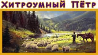 Хитроумный Пётр. Болгарская народная сказка. Аудиосказка. Слушать онлайн