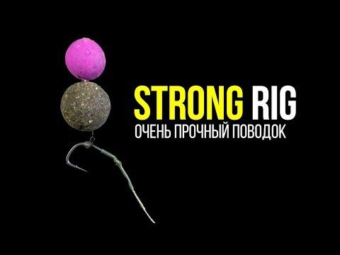 Сильнейший карповый поводок от чемпиона России по ловле карпа - Strong RIG