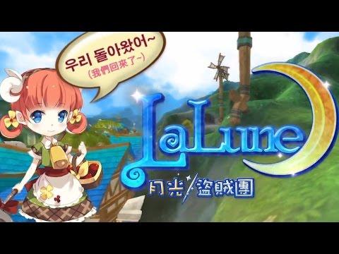 La Lune: Moonlight Bandits (TW) - Official game trailer 1