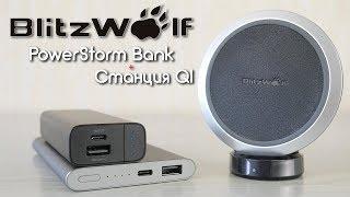 BlitzWolf - PowerBank с быстрой зарядкой и беспроводная зарядная станция!