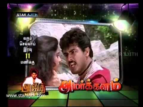 Ajith Movie Week In Sun Tv