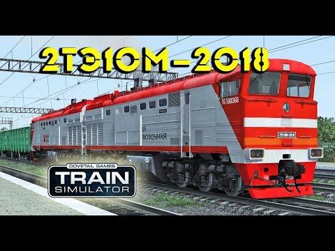 """Тепловоз 2ТЭ10М-2018 """"Новая перевозочная компания"""" для Train Simulator 2018"""